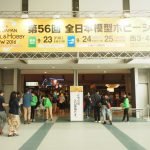 56th ALL JAPAN MODEL & HOBBY SHOW 2016