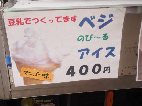 Vege Ice Cream