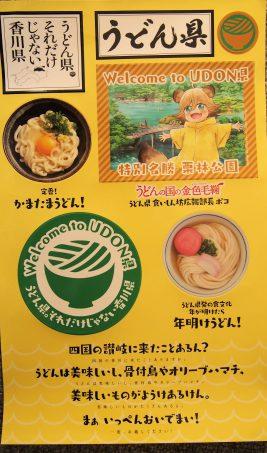 Leaflet of Udon