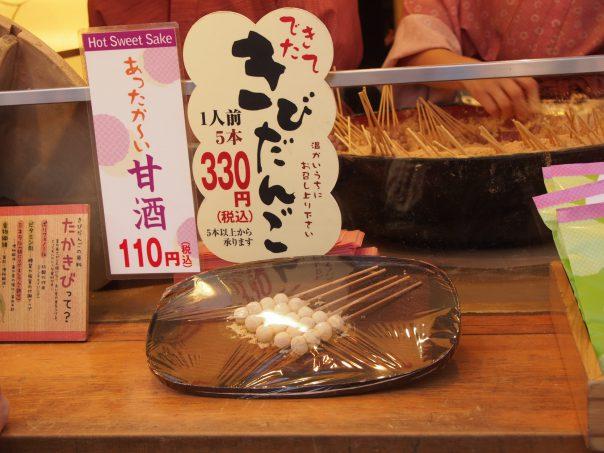 Food Shop in Sensouji