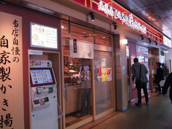 Soba Shop