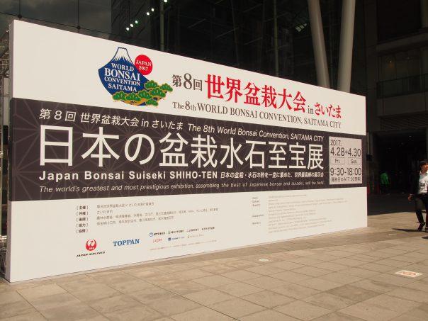 Japan Bonsai Suiseki SHIHO-TEN Report