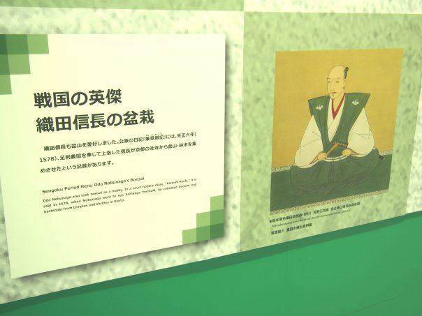 Explanation of Nobunaga Oda