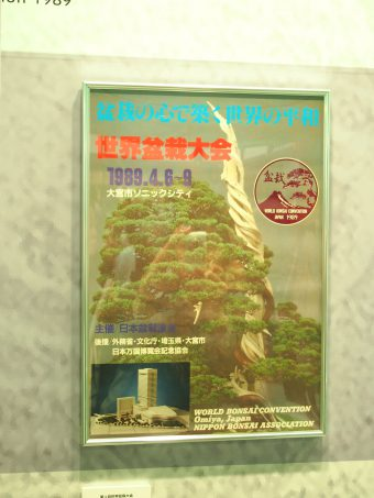 advertisement when first World Bonsai Convention was held