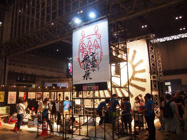 Booth of Ghibli