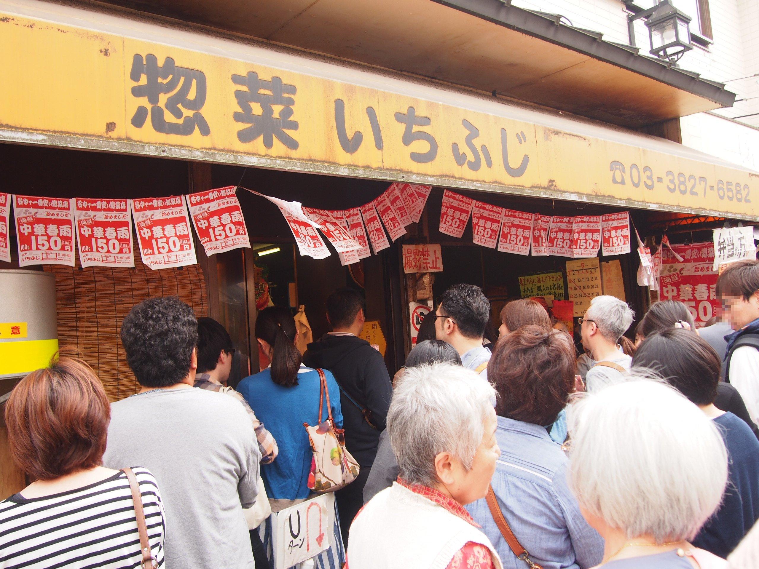 Ichifuji | Restaurants in Sendagi, Tokyo