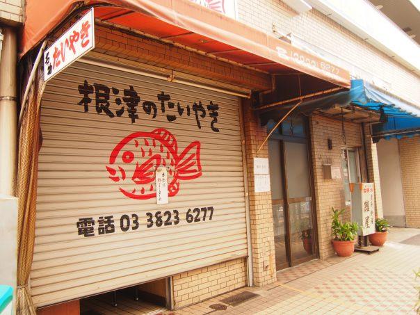 Nezu no Taiyaki
