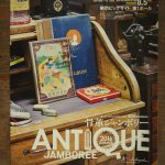 Antique Jamboree 2016 Summer