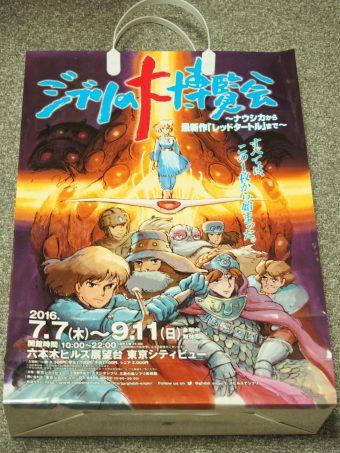 Ghibli Exhibition Original Bag