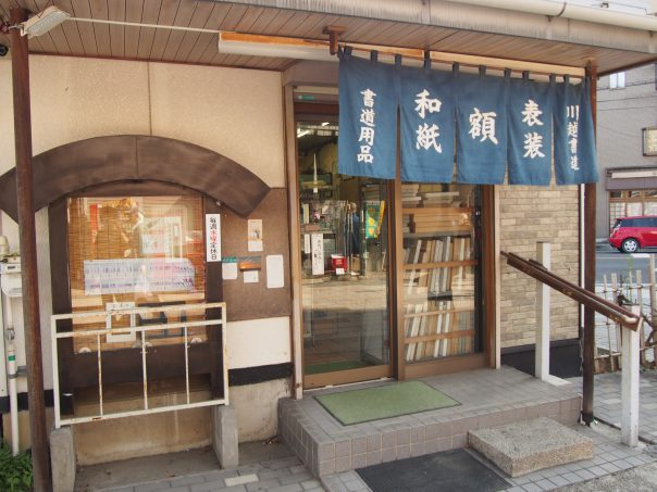 Shop selling Japanese paper Washi and Calligraphy