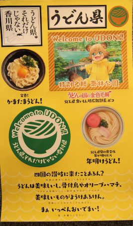 Leaflet of Udon