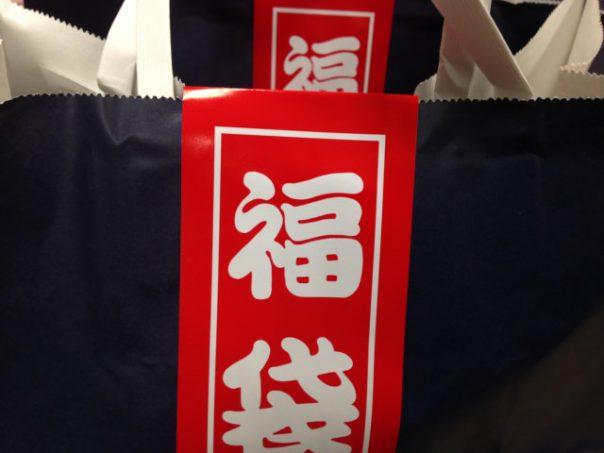 Lucky Bag Fukubukuro