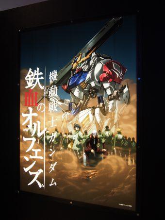 Poster of Gundam