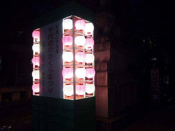 Japanese Lanterns at the entrance of Yasukuni Shrine