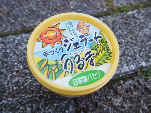 Uruma Gelato Parsley Flavor