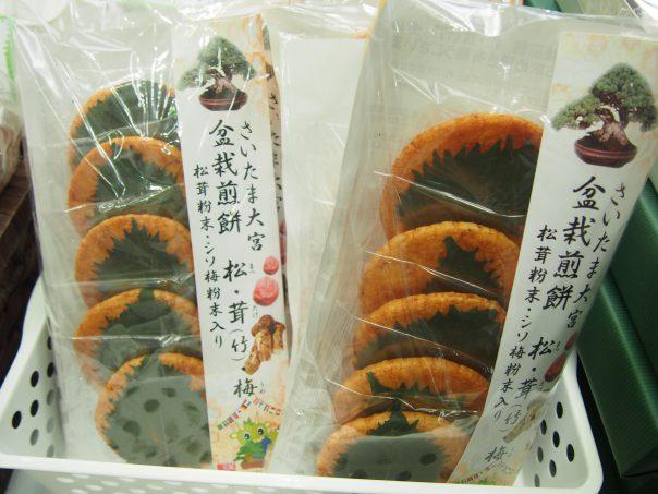 Bonsai Rice Cracker