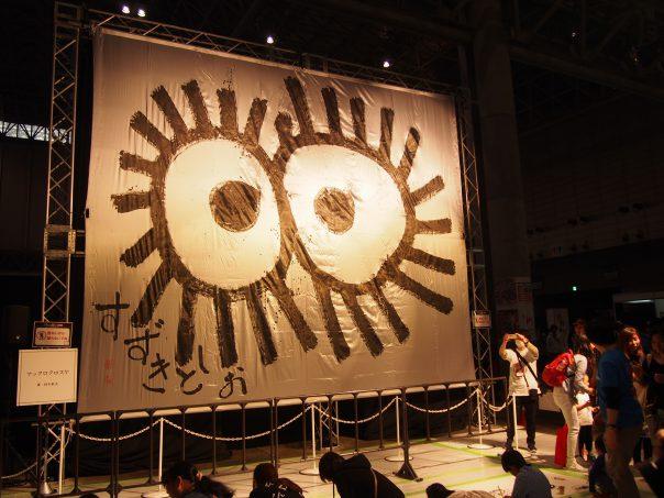 Makurokkurosuke of Totoro