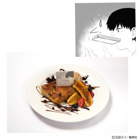 Kaneki's coffee bean toast