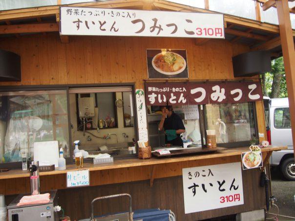 Shop of Suiton
