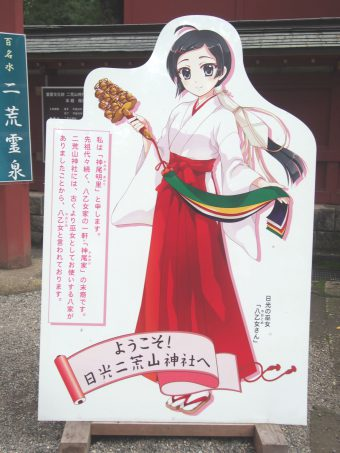 Anime Character of Miko