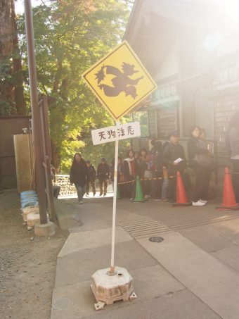 Sign of Tengu