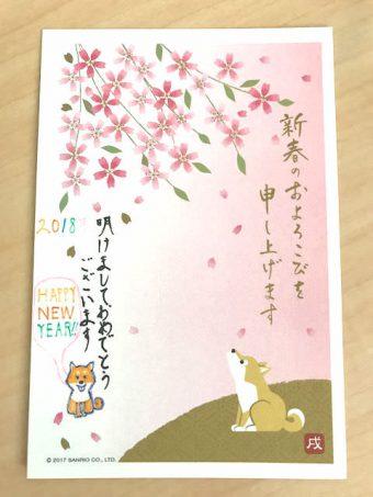 New Year's Card Nengajo 2018