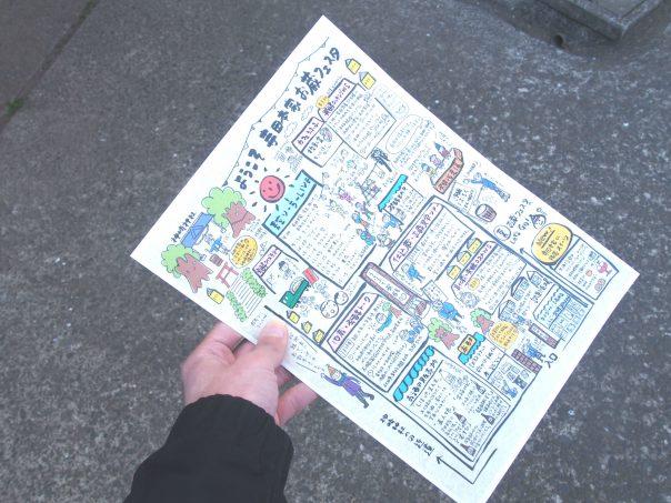 Flyer of Okura Festa
