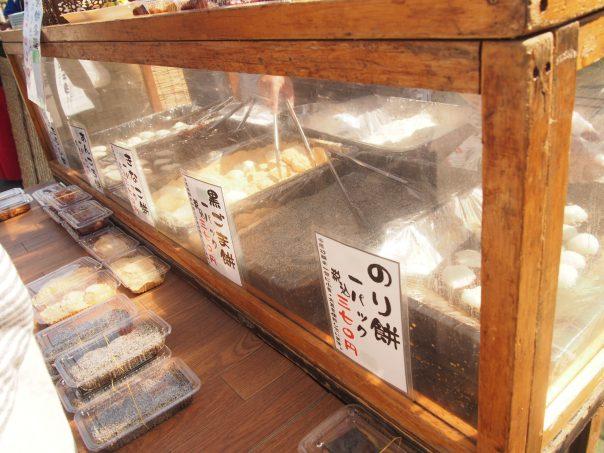 Mochi (Rice Cake)