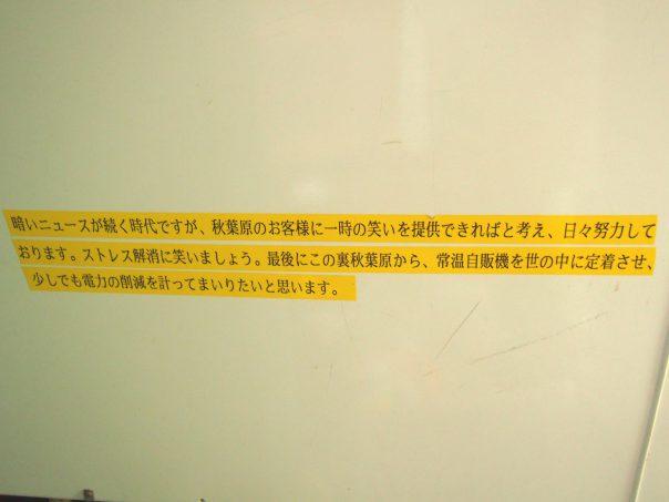 Japanese on Vending Machine