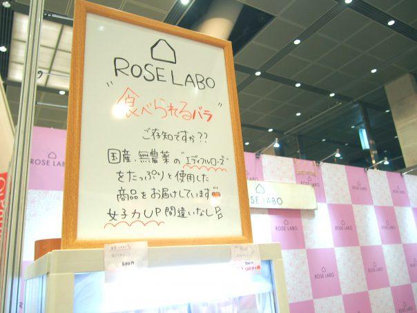 ROSE LABO