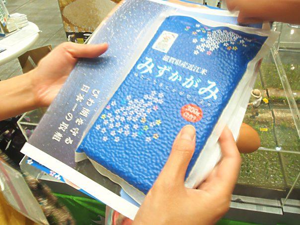 Mizukagami (Japan Society for the Promotion of Oumi Rice)
