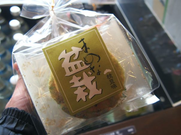 Mame na Bonsai (Rice Crackers)