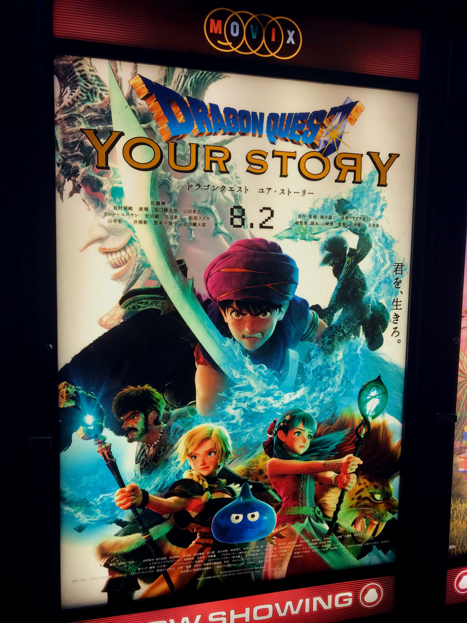 Review Of Movie Of Dragon Quest Your Story Which Became A Controversial Movie Hiro8 Japanese Culture Blog