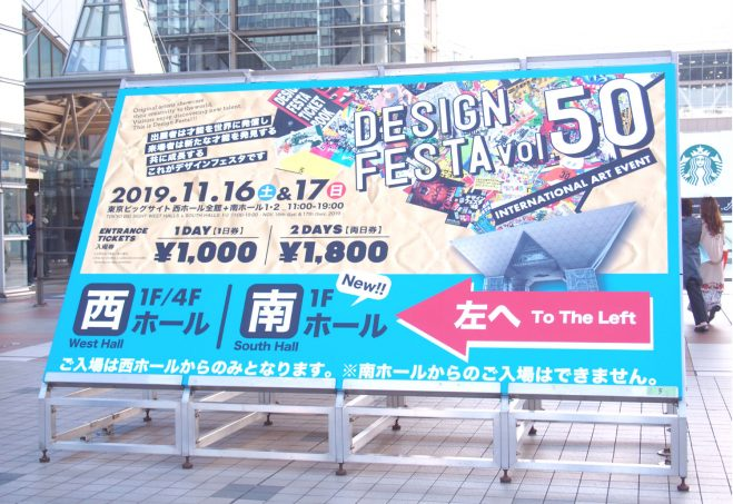 DESIGN FESTA 50 (2019 Autumn)
