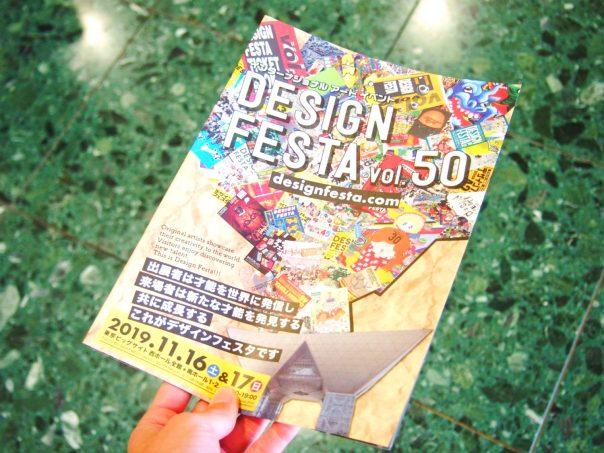 DESIGN FESTA 50 (2019 Autumn)