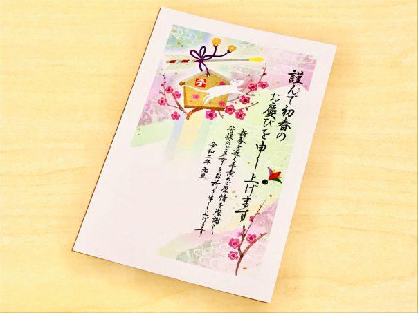 Japanese Zodiac Eto